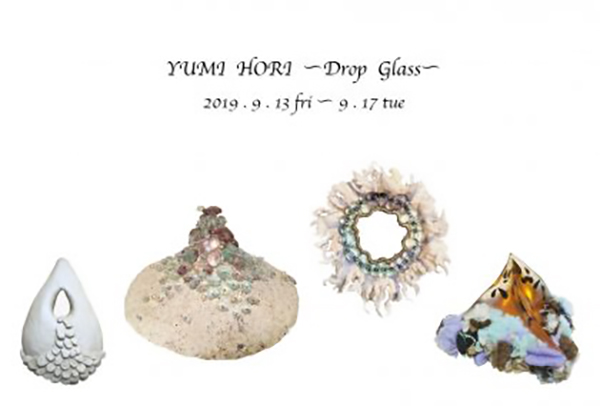 堀 由美「Drop Glass」作品展