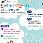 smile∞smile フェス(手作り市)~笑顔がつながる、笑顔の力は無限大~