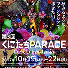 第3回くにたちPARADE -Disco Fantasia-