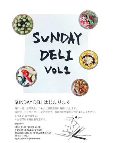 SUNDAY DELI Vol.1