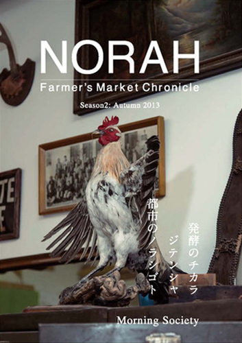 雑誌『NORAH Season2 :Autumu 2013』が発売!