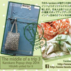 The middle of a trip Karo Karo Popup shop 2014 HitoMi united for it