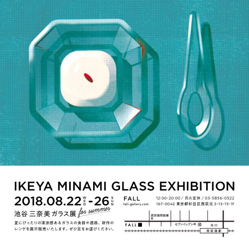 池谷三奈美 ガラス展 IKEYA MINAMI GLASS EXHIBITION
