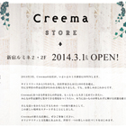 Creema Store Vol.1