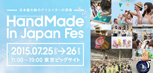 HandMade In Japan Fes2015