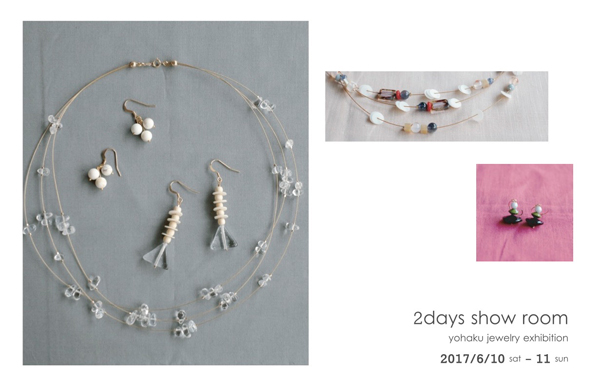 yohaku jewelry exhibition「2days show room」