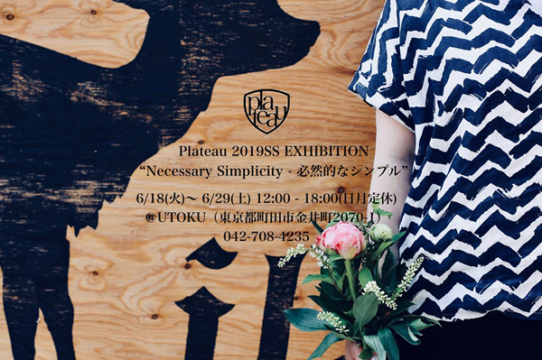 Plateau 2019SS EXHIBITION「Necessary Simplicity - 必然的なシンプル」