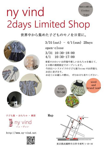 ny vind 2Days Limited Shop At Kichijoji 【vol.2】