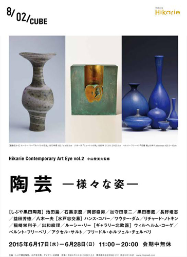 Hikarie Contemporary Art Eye vol.2 陶芸 -様々な姿-