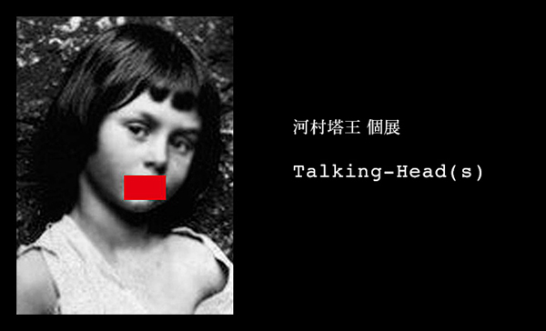 河村塔王 個展 Talking-Head(s)