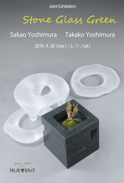 Joint Exhibition Store Glass Green 吉村サカオ・吉村貴子 彫刻展