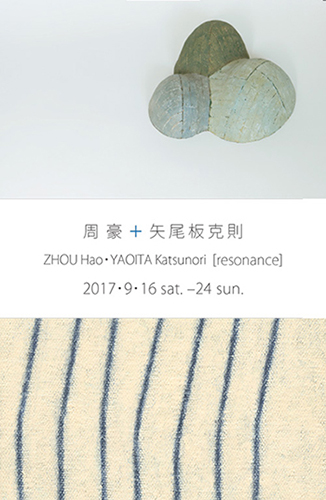 周 豪 + 矢尾板克則 Zhou Hao + Yaoita Katsunori[resonance]