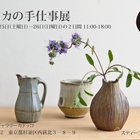 アメリカの手仕事展2019 Craft from America 2019 Exhibition