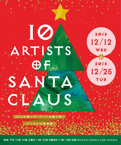 10 ARTISTS  OF  SANTA CLAUS