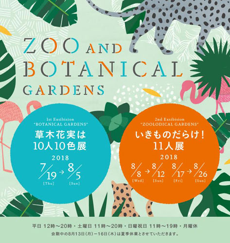 夏の特別企画展「ZOO AND BOTANICAL GARDENS」