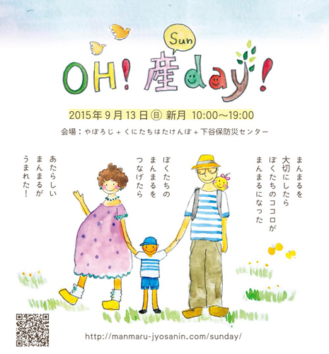 Oh!産day! 2015