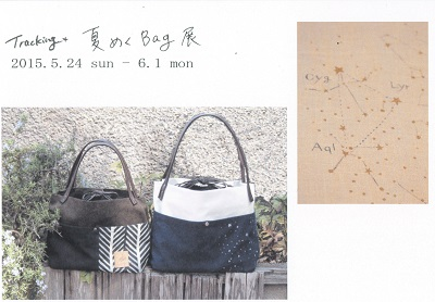 Tracking+ 夏めくBag展