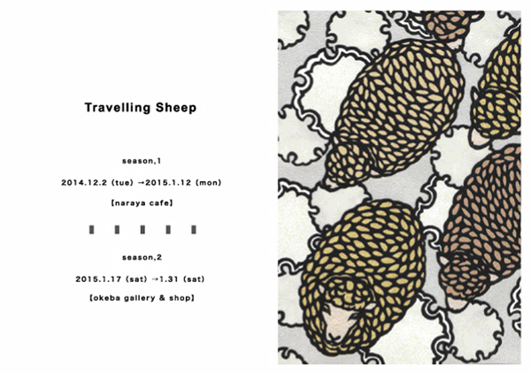 Travelling Sheep