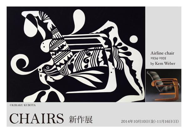 CHAIRS 新作展