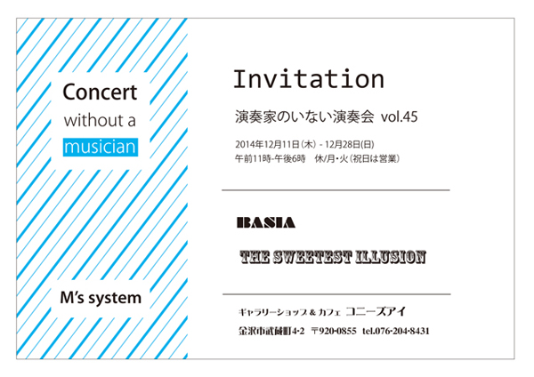 演奏家のいない演奏会Vol.45/BASIA THE SWEETEST ILLUSION