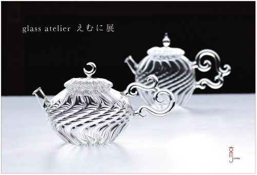 glass atelier えむに展