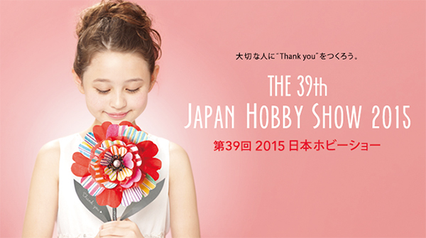 The 39th JAPAN HOBBY SHOW 2015