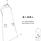 服と蝋燭とile + card_ya exhibition