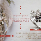 Christmas Special Exhibition そらのたねVol.4