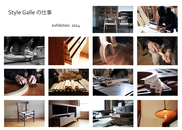 StyleGalle 20th 工房展