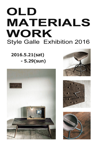 Style Galle Exhibition2016 古材で遊ぶ~old materials work