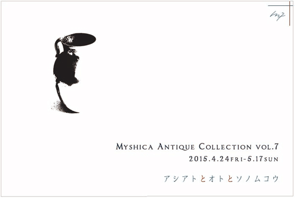 Myshica Antique Collection Vol.6 アシアトと オトと ソノムコウ