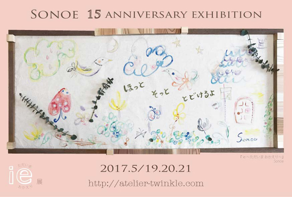 "Sonoe 15th anniversary exhibition"" ie ただいま おかえり ""展"