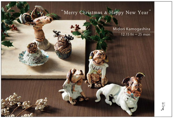 "鴨頭みどり""Merry Christmas&Happy New Year"""