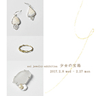 aei jewelry exhibition「少女の宝箱」