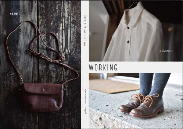 COMMUNE×safuji×coupé「WORKING」展