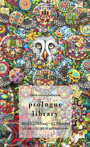 シロ個展「prologue library」