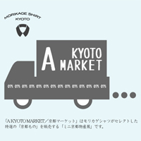 KYOTO MKT=京都マーケット