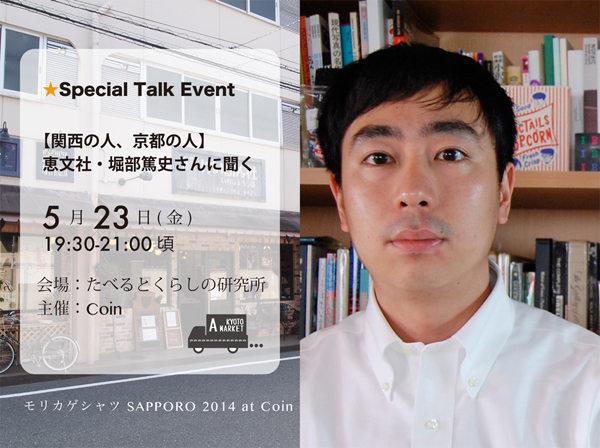 Special Event Talk【関西の人、京都の人】恵文社・堀部篤史さんに聞く