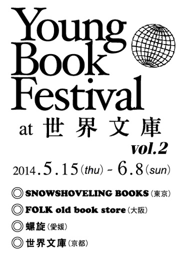 Young Book Festival at 世界文庫 Vol.2