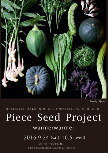Piece Seed Project at メリーゴーランド KYOTO