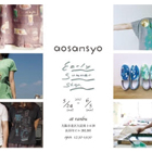 aosansyo early summer shop