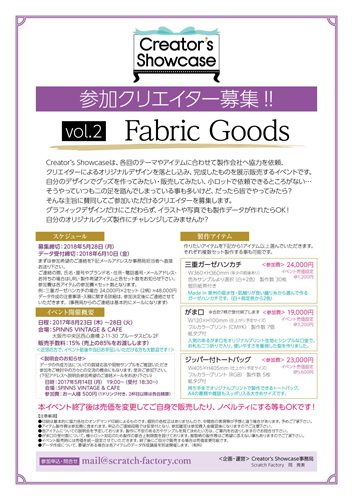Creator's Showcase vol.2「Fabric Goods」