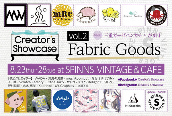 Creator's Showcase vol.2「Fabric Goods」展示販売