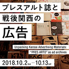 "『プレスアルト』誌と戦後関西の広告 Unpacking Kansai Advertising Materials:""PRES ARTO"" as ad archives"