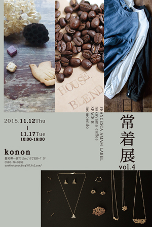 FRANCESCA AMAM LABEL presents 日常着展 vol.4
