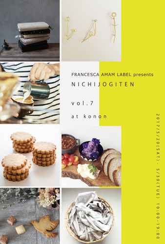 FRANCESCA AMAM LABEL presents日常着展vol.7
