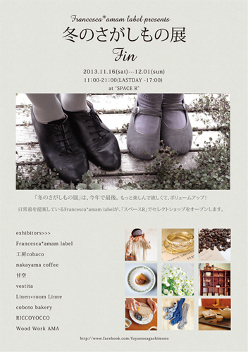 Francesca*amam label presents 冬のさがしもの展 Fin