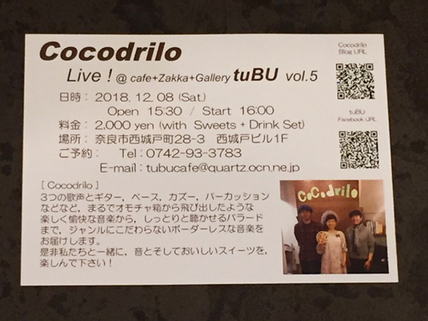 cocodrilo(ココドリロ)LIVE in tuBU vol.5