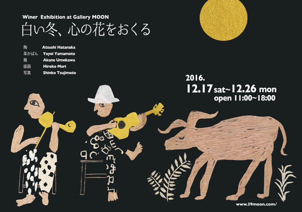 白い冬、心の花をおくる Winter Exhibition at Gallery MOON