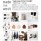 made in west 冬のおくりもの展
